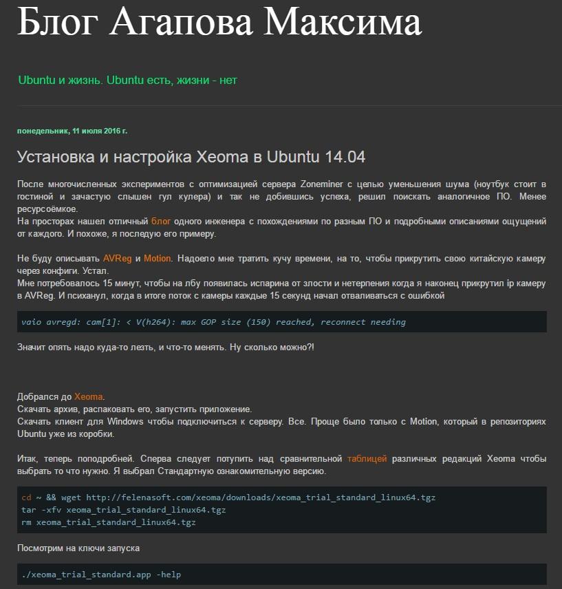 Установка и настройка Xeoma в Ubuntu 14 04 – Felenasoft