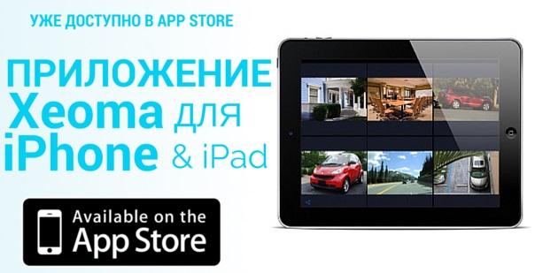 Приложение Xeoma для iPhone и iPad для удаленного доступа к системе видеонаблюдения уже доступно в App Store
