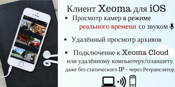 Приложение Xeoma для iPhone и iPad для удаленного доступа к системе видеонаблюдения позволяет просматривать камеры и архивы