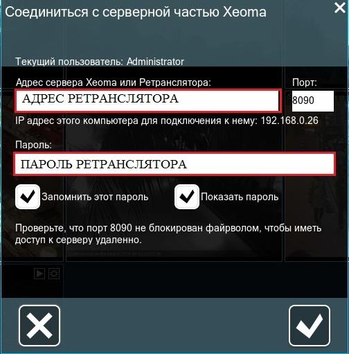Настройка удаленного доступа к Серверной части Xeoma через Ретранслятор