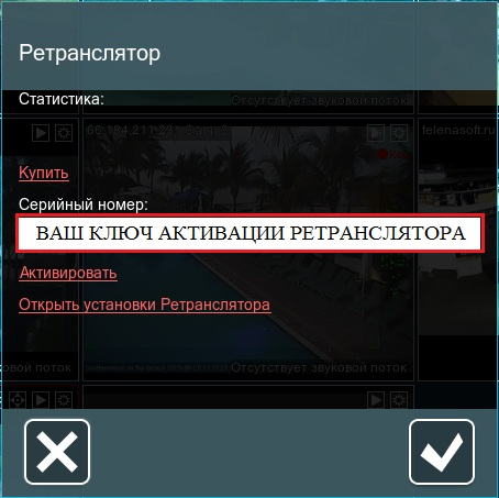 Активация подписки на сервис Ретранслятор