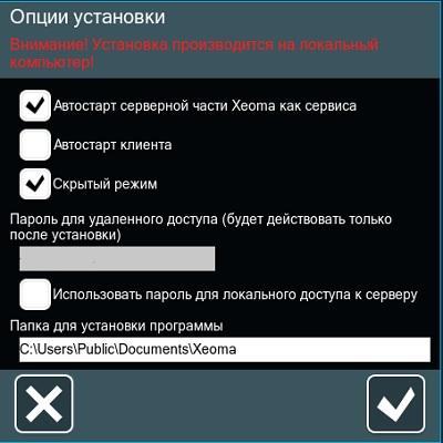 Диалог установки ПО для видеонаблюдения Xeoma