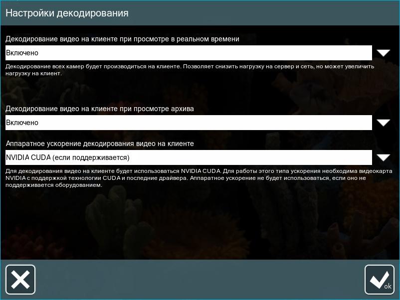 CUDA_acceleration_client.ru