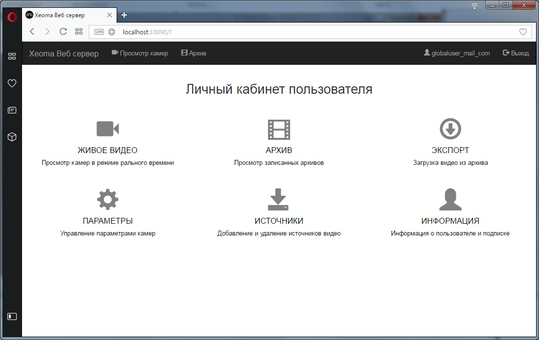 camera_cms_xeoma_cloud_surveillance_user_interface