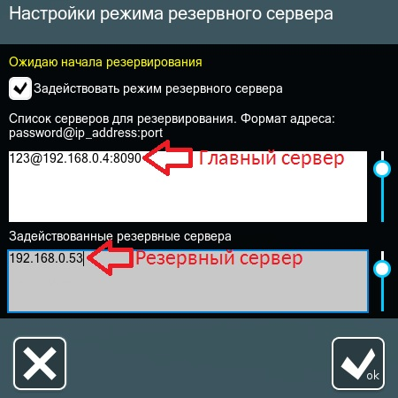 failover_settings_after_ru