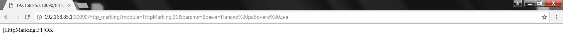 http_marking_1