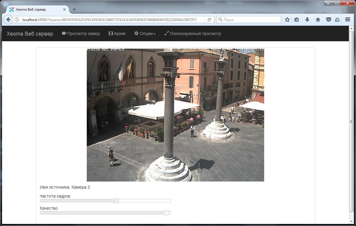 Просмотр одной камеры через браузер Xeoma