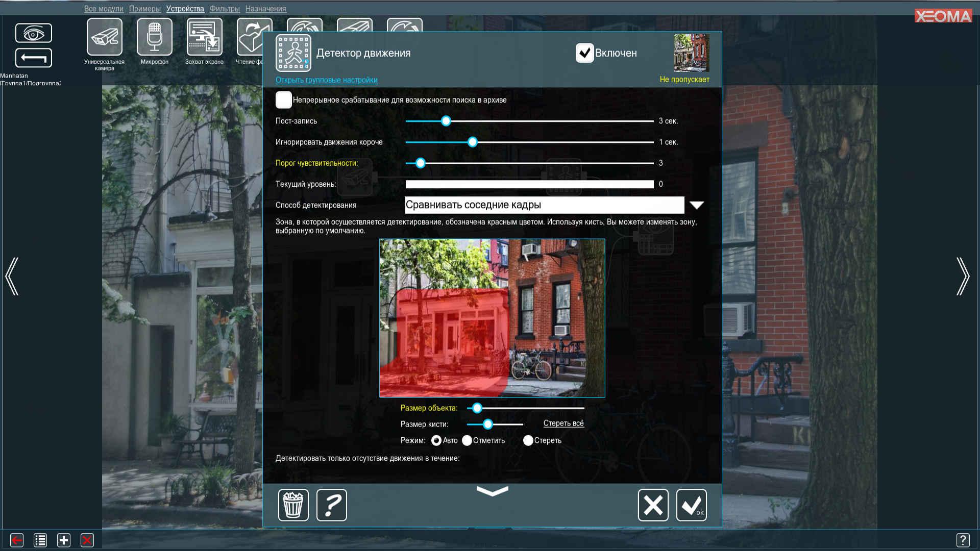 Программу для видеонаблюдения смс