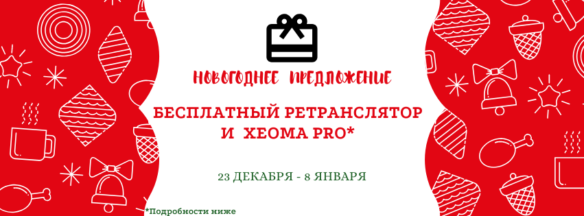 xeoma_cctv_video_surveillance_christmas_new_year_special