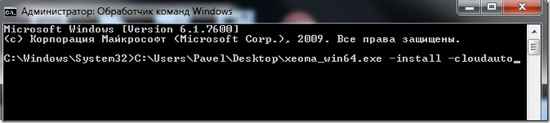 xeoma_pro_your_cloud_license_disappear_4