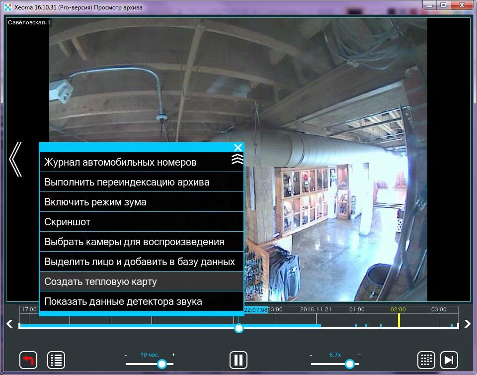 Выберите пункт Тепловая карта heatmap в меню программы видеонаблюдения Xeoma