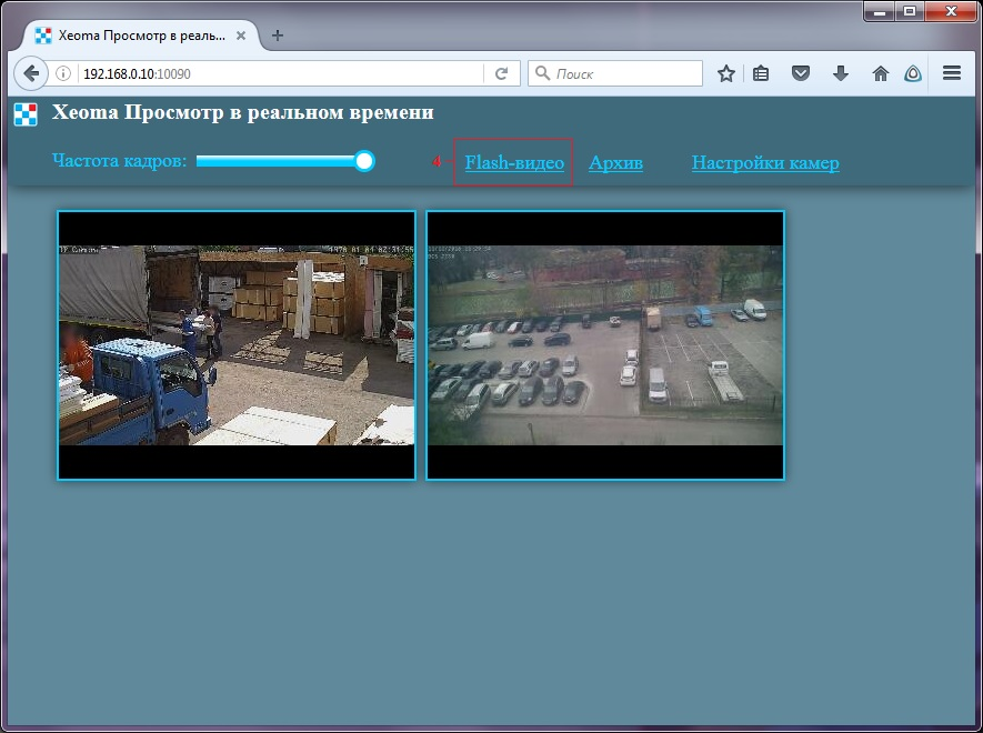 xeoma_video_surveillance_software_webserver_flash